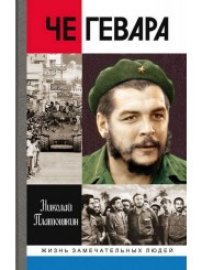 Че Гевара - Николай Платошкин