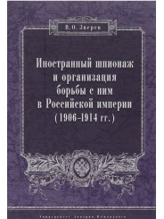 Иностранный шпионаж и организация борьбы с ним в Российской империи. 1906-1914 гг. - В.О. Зверев