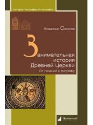 Занимательная история Древней Церкви. От гонений к триумфу - Владимир Соколов