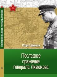 Последнее сражение генерала Лизюкова - Сдвижков И.Ю.