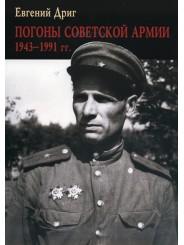 Погоны Советской Армии. 1943-1991 гг. - Евгений Дриг