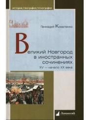 Великий Новгород в иностранных сочинениях XV-начало XX века - Генадий Коваленко
