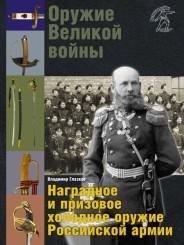 Оружие Великой войны. Наградное и призовое холодное оружие Российской армии - В. Глазков