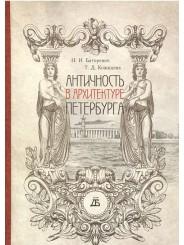 Античность в архитектуре Петербурга - Н.И. Баторевич, Т.Д. Кожицева