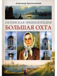 Охтинская энциклопедия. Большая Охта - Александр Краснолуцкий