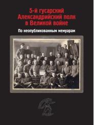 5-й гусарский Александрийский полк в Великой войне. По неопубликованным мемуарам