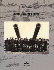 """Форт """"Красная Горка"""" - В.Ф. Ткаченко"""