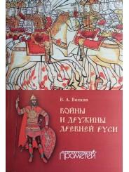 Войны и дружины древней Руси - Волков В.А.