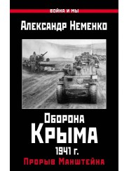 Оборона Крыма 1941 г. Прорыв Манштейна - Александр Неменко