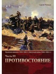 Крымская кампания (1854-1856 гг.) Восточной войны (1853-1856 гг.). Часть III. Противостояние - Сергей Ченнык