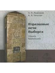 Изразцовые печи Выборга - А.И. Роденков, К.В. Лихолат