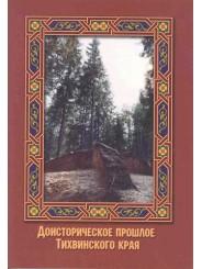 Доисторическое прошлое Тихвинского края - В.И. Равдоникас