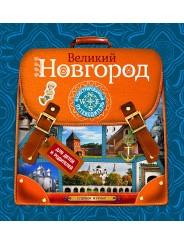 Великий Новгород. Иллюстрированный путеводитель для детей