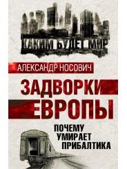 Задворки Европы. Почему умирает Прибалтика - Александр Носович