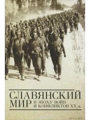 Славянский мир в эпоху войн и конфликтов XX в.