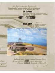 "Форт ""Тотлебен"". 1897-2013 годы - В.Ф. Ткаченко"