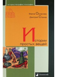 Истории простых вещей - Фаина Османова, Дмитрий Стахов