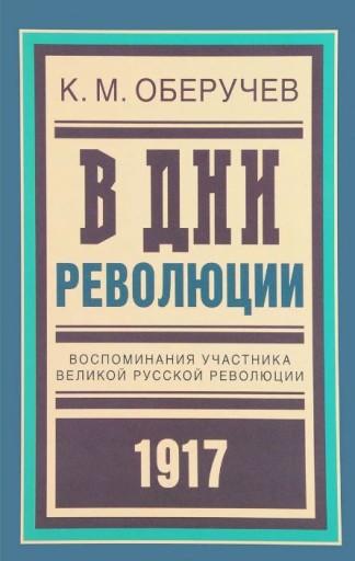 В дни революции: Воспоминания участника великой русской революции 1917 года - К.М. Оберучев
