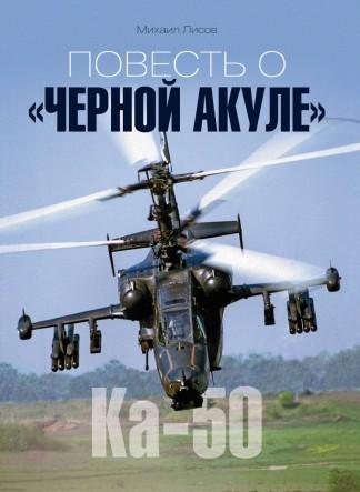 """Повесть о """"Черной акуле"""" - Михаил Лисов"""