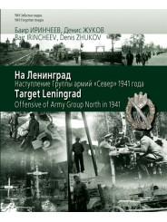 На Ленинград. Наступление группы армий Север 1941 года