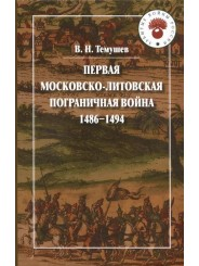 Первая Московско-литовская пограничная война.1486-1494 - В.Н. Темушев