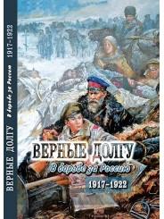 Верные долгу: В борьбе за Россию. 1917-1922