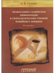 Православно-славянская цивилизация в геополитических учениях Новейшего времени - Гвоздев А.В.