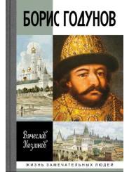 Борис Годунов. Трагедия о добром царе - Вячеслав Козляков