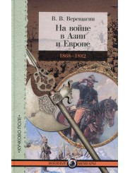 На войне в Азии и Европе. 1868-1882 - В.В. Верещагин