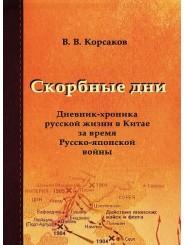 Скорбные дни: дневник-хроника русской жизни в Китае за время Русско-японской войны - В.В. Корсаков