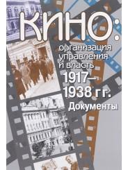 Кино: организация управления и власть. 1917-1938. Документы