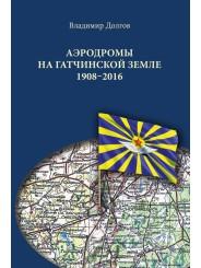 Аэродромы на гатчинской земле. 1908-2016 - Владимир Долгов