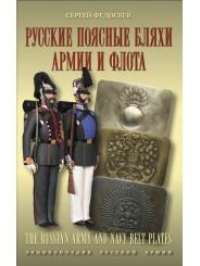 Русские поясные бляхи армии и флота - Сергей Федосеев