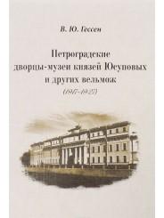 Петроградские дворцы-музеи князей Юсуповых и других вельмож (1917-1927) - В.Ю. Гессен