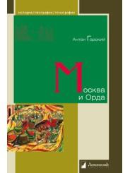 Москва и Орда - А. Горский
