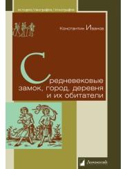 Средневековые замок, город, деревня и их обитатели - Константин Иванов