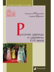 Русские царицы и царевны XVII века - Людмила Морозова, Андрей Дёмин