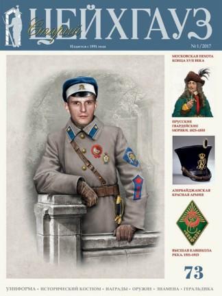 Старый Цейхгауз № 73 (1\2017). Журнал. Униформа. Награды. Оружие. Знамена. Геральдика