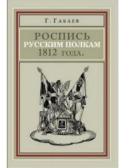 Роспись русским полкам 1812 года: справочник - Г.С.Габаев