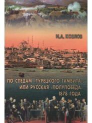 """По следам """"Турецкого гамбита"""", или русская """"полупобеда"""" 1878 года - И.А. Козлов"""