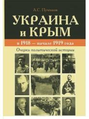 Украина и Крым в 1918-1919 гг. - А. Пученков