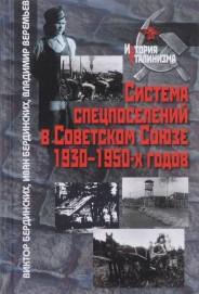 Система спецпоселений в Советском Союзе 1930-1950-х годов - В. Бердинских, И. Бердинских, В. Веремеев