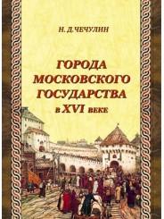 Города Московского государства в XVI веке - Н. Чечулин
