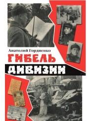 Гибель дивизии - Анатолий Гордиенко