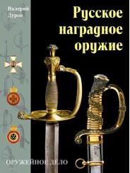 Русское наградное оружие - Дуров В.