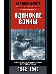 Одинокие воины. Спецподразделения вермахта против партизан. 1942-1943 - Вальтер Хартфельд