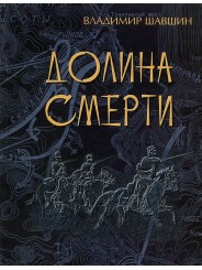 Долина смерти - Владимир Шавшин