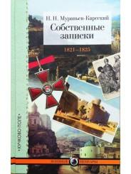 Собственные записки. 1821-1825 - Н.Н. Муравьев-Карсский