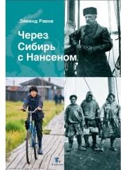 Через Сибирь с Нансеном - Эйвинд Равна