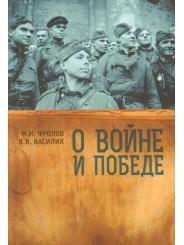 О Войне и о Победе  - М.И. Фролов, В.В. Василик
